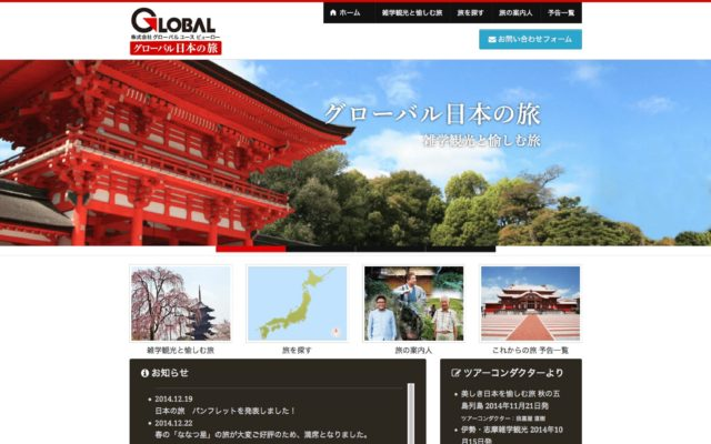 GLOBAL NIHON NO TABI